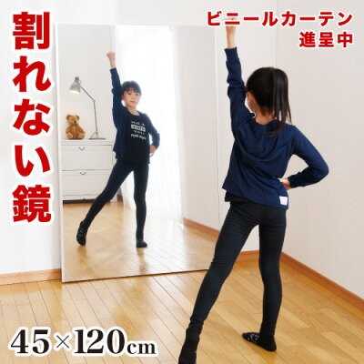 割れない鏡スタンドミラー日本製壁面ミラー幅45cm高さ120cm薄型壁面鏡耐震ミラー姿見国内生産国産ダンス壁掛けワイド全身バレエ全身鏡送料無料送料込み新生活
