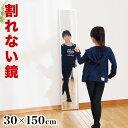 姿見 幅30 高さ150 割れない鏡 リフェクスミラー refex ミラー 割れない 日本製 鏡 壁掛け 全身 おしゃれ 姿見 ミラー…