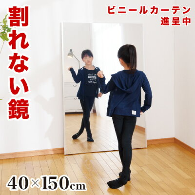 割れない鏡スタンドミラー日本製壁面ミラー幅40cm高さ150cm薄型壁面鏡耐震ミラー姿見国内生産国産ダンス壁掛けワイド全身バレエ全身鏡送料無料送料込み新生活