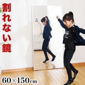 割れないミラー 幅60 高さ150 リフェクスミラー refex 割れない鏡 日本製 鏡 壁掛け 全身 おしゃれ 姿見 ミラー 国産 フィルム 軽量 薄い 軽い 薄型 安全 ロング ワイド 大型 吊り式 幅60cm 60×150 みだしなみ 玄関 RM-5 防災の日 防災週間 組立不要