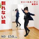 割れない鏡 80×150cm リフェクスミラー refex ミラー 幅80 高さ150 日本製 鏡 壁掛け 全身 おしゃれ 姿見 ミラー 国…