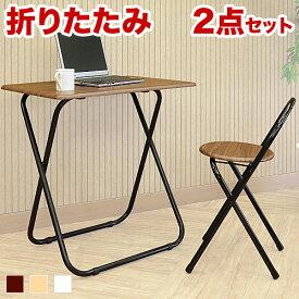 テーブル 折りたたみテーブル 幅70cm 省スペース 畳める フォールディング 勉強机 ミニ 小さい 小型 コンパクト 折り畳みテーブル テーブル チェア セット 椅子 シンプル 作業台 木製/通販/送料無料 新生活 組立不要