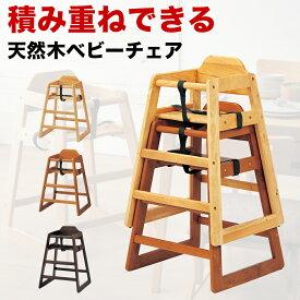 ベビーチェアー 木製 安心 安全 ベビーチェア ベビーチェアー キッズチェア キッズチェアー ハイチェア ハイチェアー 木製 子供子ども赤ちゃん椅子いすチャイルドチェアハイタイプ/木製/薄型/通販/送料無料 【送料込み】 新生活