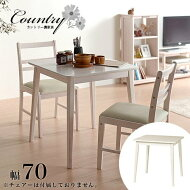 ダイニングテーブル2人用ホワイトウォッシュ白幅70テーブル単品カフェテーブル70cm幅おしゃれ天然木カフェシンプルナチュラル北欧テイストテーブル木製