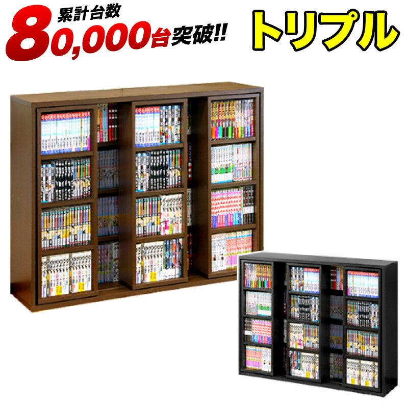 トリプルスライド本棚 3連 スライド式 幅120 大容量 ワイド スライド 本棚 奥行33.7 高さ92 コミック マンガ 文庫 収納 書棚 子供部屋 大量 整理 書斎 便利 CDラック DVDラック