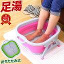 足湯 バケツ 折りたたみ ピンク/グリーン フットバス 折り畳み 厚さ6cm コンパクト 湯おけ 折りたたみバケツ 冷え性 …