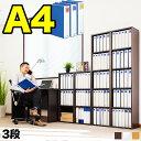 カラーボックス 幅40 A4 3段 ダークブラウン/ナチュラル/ホワイト 木製 本棚 スリム A4本棚 A4書棚 幅40 A4キングファ…