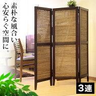 ココスクリーン3連高さ125cm和風衝立スクリーンアジアン折りたたみ折り畳みパーテーション茶ブラウン木製シェード間仕切りアジアン家具インテリア/パーティション