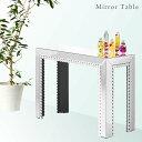 テーブル 幅100 ミラーテーブル ミラー 鏡 鏡台 ドレッサー コンソール コンソールテーブル コンソールデスク ミラー…