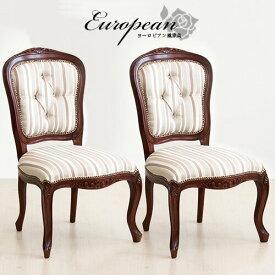アンティーク調チェア 2脚セット 茶ブラウン 木製 椅子 ダイニングチェアー 肘無し ヨーロピアン クラシック優雅エレガント 肘掛け無し カフェチェアー ロマンチック 可愛い アンティーク風チェアー/通販/送料無料 新生活 組立不要