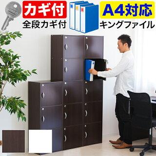 カラーボックス扉付きA4鍵付き5段