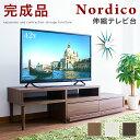 【完成品】 テレビ台 幅105cm〜195cm nordico ノルディコ ブラウン ホワイト 木製 コーナー テレビボード ローボード …