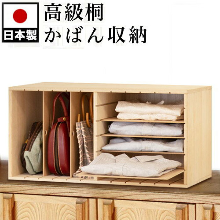 桐ケース 幅68 高34.5 桐箱 かばん バッグ 収納 日本製 完成品 クローゼットのバッグ かばん収納 ボックス 衣装ケース 押入れ 桐 すっ桐かばん収納 エルメス バーキン収納 送料無料 組立不要