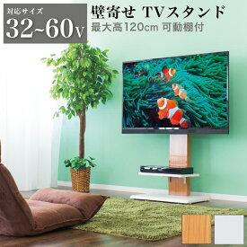 テレビ台 壁寄せ 壁面 ロータイプ 背面収納付 壁よせTVスタンド ロー テレビラック 西海岸 201906m