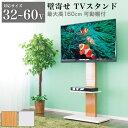 テレビ台 ハイタイプ テレビ台 壁寄せテレビスタンド スチール製 おしゃれ スタイリッシュ 配線収納 32型 50型 壁掛け…
