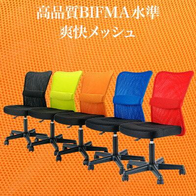 パソコンチェアオフィスチェアデスクチェアメッシュチェアーPCチェアオフィスチェアーデスクチェアイスメッシュワークチェア椅子イスいすキャスター付きランバーサポートランバークッション付き新生活