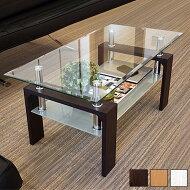 上質ガラステーブル幅96強化ガラス天板モダンおしゃれデザインリビングセンターテーブルソファ用ローテーブル応接室上品高級感テーブル木目が美しいブラウンナチュラル人気のホワイト木製送料無料