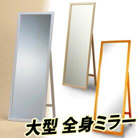 木製ジャンボミラー 鏡 幅60cm MS120 ミラースタンド 全身鏡 姿見ミラー 全身ミラー 姿鏡 ルームミラー 大型 ホワイト ブラウン ナチュラル 木製/薄型/通販/送料無料 AWL【送料込み】 新生活 組立不要