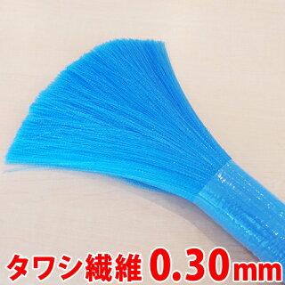 【送料無料】タワシ繊維ハブ毛一般用0.30mm