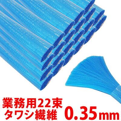 【送料無料】タワシ繊維ハブ毛業務用0.35mm22束入り