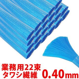 【送料無料】タワシ繊維ハブ毛業務用0.40mm22束入り