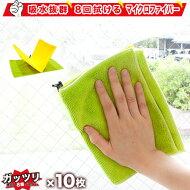 ダスター雑巾ガッツリ8面マイクロファイバーぞうきん掃除用具窓拭き洗車クロス