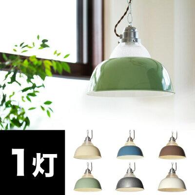北欧照明エルックスレトロペンダントライトホーロー白ホワイト銀シルバー緑グリーン茶色ブラウン青ブルーベージュ1灯スチールガラスデザイン照明インテリア照明デザインライトインテリアライトムードライト電気おしゃれペンダントライトホーロー