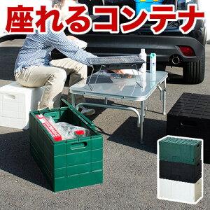 コンテナ 折りたたみ 耐荷重100kg グリッドコンテナ 幅60 コンテナボックス 蓋付き 収納 椅子 コンパクト 収納ボックス アウトドア用品 ストッカー 整理 車 トランク