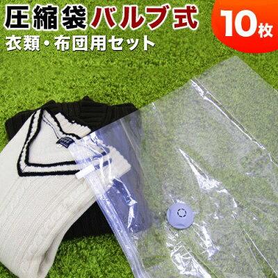 圧縮袋衣類バルブ式衣類圧縮袋衣類用圧縮袋毛布用衣装ケース用トラベル収納押入れケース用押し入れ旅行バルブ付き毛布