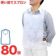 フリーサイズ使い捨てエプロン80枚入り【BYT100149】食事用介護使い切り業務用業務販売