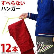 すべり止めハンガースラックス対応(12本セット)ズボン用すべらないハンガーマジックハンガー滑らないすべらない業務用業務販売