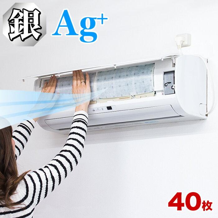 エアコンフィルター 40枚 セット 銀イオンフィルター エアコンマスク エアコンカバー クーラー 銀イオン フィルター 汚れ防止 花粉対策 エアコン 掃除 お手入れ 簡単 防塵 花粉症対策 ハウスダスト対策 クリーン エアコンカヴァー Agイオン 銀 Ag+ Ag