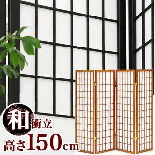 和風衝立スクリーンロータイプ高さ150cm4連アジアン折りたたみ折り畳みパーテーションパーティションパテーションシェード間仕切りつい立ついたてインテリア家具【送料無料】木製