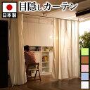 目隠しカーテンパーテーション 最長360cm 延長できる 天井突っ張り式 間仕切りパーティション 目隠しカーテン 仕切る …