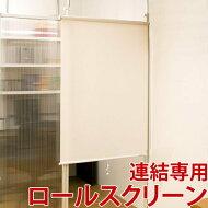 【代引対応不可】日本製突っ張りパーテーションボード連結用ロールスクリーン店舗用オフィス用薄型間仕切りパーティション衝立つっぱり簡易ローパーテーション【送料無料】木製薄型北欧家具通販