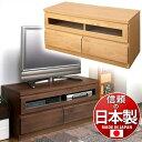テレビ台 幅100 日本製 上質 天然木 アルダー材 すぐ使える完成品テレビ台TV台ローボード TVボードW100 おしゃれ モダ…