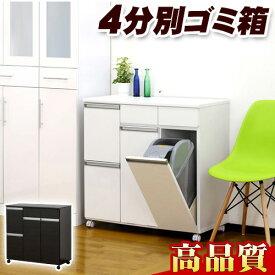 ゴミ箱 高品質4分別 ダイニングダストボックス4D ホワイト ブラウン 収納家具のような台所用ごみ箱 キッチンカウンターワゴン 清潔感 高級感 綺麗 キレイ きれい リビング 木製 薄型 北欧 送料無料 送料込み 新生活 組立不要
