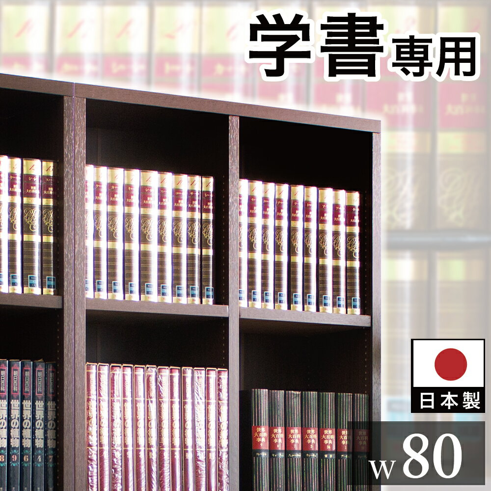 本棚 書棚 強化書棚 幅80 板厚2.5cm 筋肉シェルフ ダークブラウン 頑丈 奥行29 高さ180 辞書 辞典 図鑑 専門書 重い本 大量 保管 整理 本棚 たわまない 丈夫 強い本棚 木目 応接室 社長室 書斎 映える カッコいい 書棚