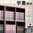 強化書棚 幅80 板厚2.5cm 筋肉シェルフ ダークブラウン 頑丈 奥行29 高さ180 辞書 辞典 図鑑 専門書 重い本 大量 保管…