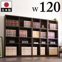 本棚 書棚 強化書棚 幅120の筋肉シェルフ シックなダークブラウン 板厚2.5cmと頑丈 辞書や辞典 図鑑や専門書などの重…