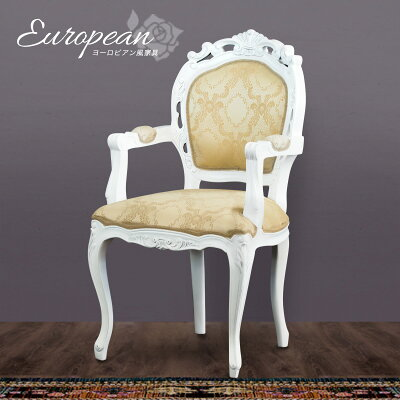 マホガニーひじ付きダイニングチェアー椅子アンティーク猫脚チェアー姫家具プリンセス家具白家具ホワイトダイニングチェアー椅子エレガントなアンティーク調チェアー