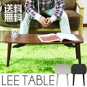 【期間限定!ポイント10倍!】テーブル【送料無料】ローテーブル LT-940 座卓 ナチュラル 木製 木目 幅90 脚 天板 木 …