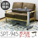 サポートテーブル 送料無料 SPT-945 ブラウン 高さ64.5〜94cm ベッドサイドテーブル 天板 高さ調節 ガス圧 昇降 薄型 キャスター 木製 ベッド...