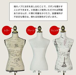 トルソー|送料無料|マネキン|婦人服|アンティーク
