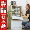 食器棚 引き戸 ミニ食器棚 IS-450 小さい 幅45cm 奥行31 高さ90cm おしゃれ 木製 引き戸 薄型 ロータイプ ロー コンパ…