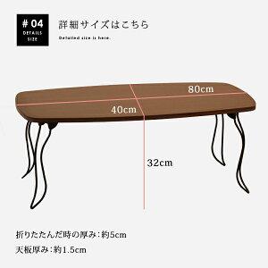 ローテーブル折りたたみテーブルLee幅80猫脚一人暮らし座卓おしゃれ猫足かわいいミニテーブル軽量折り畳み収納ミニセンターテーブル一人用木製天板北欧アンティークホワイト白木目ブラウン送料無料VH-S4