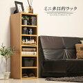 スリッパラック|30cm|木製|すきま|収納|本収納|玄関収納|すきま|
