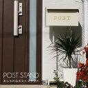 郵便ポスト スタンドタイプ HTN-1 ポスト 置き型 スタンド スチール ホワイト ブラウン 鍵付 新聞受け 回覧板 ポストスタンド モダン …