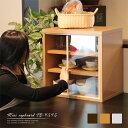 食器棚 上置き食器棚 幅45cm 奥行30cm 高さ45cm 一人暮らし ロータイプ コンパクト ガラス 引き戸 上置き 収納 おしゃれ 木製 スリム …