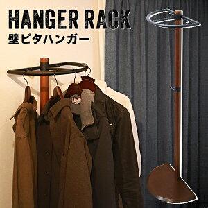 コートハンガー|送料無料|おしゃれ|ハンガー|コート|木製|